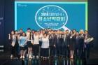 2018 대한민국청소년박람회 군산서 개막