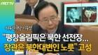 """[영상] 이주영 """"평창올림픽은 북한 선전장...장관은 북한대변인 노릇"""" 고성"""