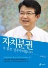 복기왕 아산시장 '지방 분권, 더좋은 민주주의입니다' 출간