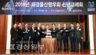 [영상]재경울산향우회 신년교례회,울산발전 다짐