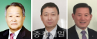 옥천신협 이사장 선거 3파전