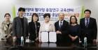 건양대·간호조무사협회 대전충남지부 협약