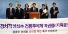 성탄절 특사 '검토 중'인 법무부…이석기·한상균 포함되나