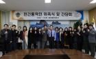 울진해경, 민간통역인 위촉식 및 간담회 개최