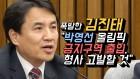 """[영상] 폭발한 김진태 """"박영선 금지구역 입장, 형사 고발할 것"""""""