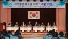대전 대덕구, '시민불편 해소를 위한 교통포럼' 개최