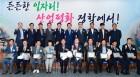 경북도, 산업평화대상 시상식 개최... 화합하는 기업풍토 조성