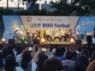 """영천시, """"청소년 동아리 페스티벌""""성황리 개최"""