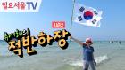 류여해의 적반하장 - #06 난민을 찾아 제주도를 가다, 6.25에 만난 탈북 영화감동 정성산