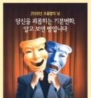 '야누스 질병' 두 가지 얼굴 '조울증'