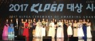 별들의 축제, 2017 KLPGA 대상 시상식 성료!