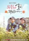 [무궁화 꽃이 피었습니다 예고] 20일 105회 방송분