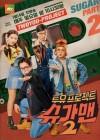 '슈가맨2' 시청률, 이지연·영턱스클럽 출연…시즌1 자체 최고 시청률 넘어 '4.5%'