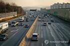 서울외곽순환 일산퇴계원 구간 통행료 1천600원 인하