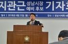 """지관근 성남시장 예비후보 """"음해세력 선 넘지마라… 당당히 경선에 임하겠다"""""""