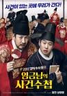 오늘3일도 '나의 아저씨' 결방, 이선균 주연 영화 '임금님의 사건수첩' 대체 방송