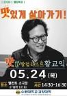 수원대, 황교익 맛 칼럼니스트 초청 특강 개최