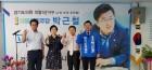 더불어민주당 박근철 경기도의원 후보, 선거사무소 개소식