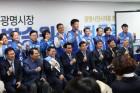 더불어민주당 박승원 광명시장 후보, 선거사무소 개소식 가져