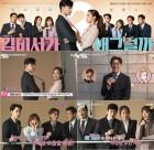 박서준·박민영 '김비서가 왜 그럴까', 단체 포스터 공개…시끌벅적 유쾌한 분위기 눈길