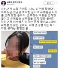 """신동욱 총재, 유예림 성추행 폭로에 비판 """"미성년 성범죄는 빼도박도 못하는 중범죄 꼴"""""""