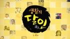 '생활의 달인' 탕수육·유부김밥 달인 출연, 다슬기 넣고 끓인 간장이 비결…맛집은 어디?