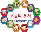 2018년 7월 20일 금요일(음력 6월 8일/ 띠별·생년월일 운세)