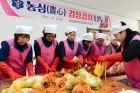 충북농기원-한국생활개선충북연합회, 김치 담가주기 행사