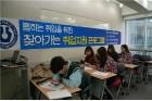 청주대, '찾아가는 취업지원 프로그램' 호응