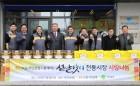 기아대책·KB국민은행, 전통시장 700만원 상당 기탁 행사