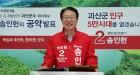 송인헌 한국당 괴산군수 후보 선거사무소 개소식
