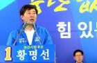 황명선 민주당 논산시장 후보 선거사무소 개소식