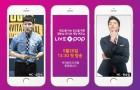 게임 라이브 모바일 퀴즈쇼 '라이브팝', 다운로드 인증 이벤트 실시