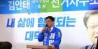 """김안태 """"구민의 삶에 힘이 되는 대덕구 만들 것"""""""