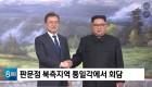 """이언주 """"김정은 위원장, 이번 지방선거에서 여당 최고의 선대본부장"""""""