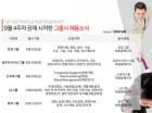 하반기 공채 3막 열렸다…효성, 금호아시아나, 신세계, LS, 동부 등 5개그룹사 공채 개시