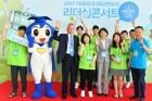 한국장학재단, 일산 킨텍스서 '2017년 차세대리더육성멘토링 리더십콘서트'