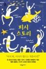 [새로나온책] 피시 스토리