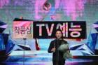 '어서와 한국은 처음이지?', '한국PD대상' 예능 작품상 수상