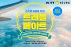 올리브영, 황금연휴 맞아 인천공항 2개점서 트래블메이트 행사 실시
