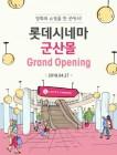 롯데시네마, 군산몰 개관…오픈 무료 시사회 및 이벤트 개최