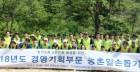 NH농협금융, 임직원들 휴일 반납하고 농촌 일손돕기