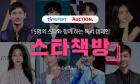 옥션-TV리포트, 15명의 스타와 함께하는 '스타책방' 진행