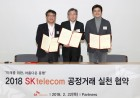 SKT, 협력사와 동반성장 협약 체결