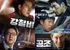 케이블TV협회,'이 영화를 아시나요'.. 남북정상회담 특별 콘텐츠
