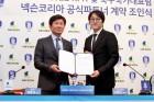 넥슨, 축구협회와 파트너십 체결…대표팀 후원