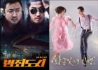 [주간VOD-11월 3주] '범죄도시' 공개 직후 1위 '기염'…방송은 '황금빛 내인생' 1위 수성