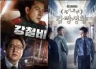 [주간-VOD] 안방극장에도 강하게 꽂힌 '강철비' 데뷔 첫주만에 1위 차지