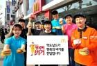 맥도날드, 평창 동계올림픽대회 경계 근무 장병들에게 행복의 버거 2,500개 전달
