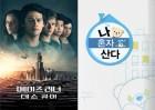 [주간VOD3월1주]'신과함께죄와 벌', 3주 연속 1위 기염…방송은 '황금빛 내 인생' 1위 탈환